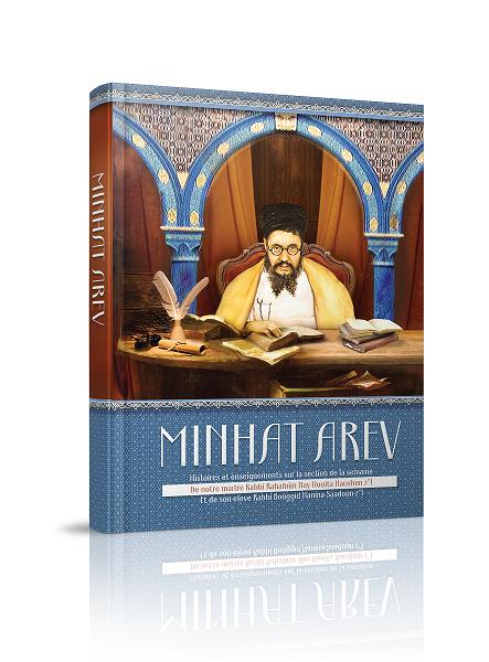 ספר MINHAT AREV