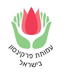עמותת פרקינסון ישראל