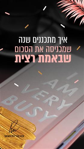 מפגש רביעי | לעצב את השנה | תכנון שנה ואיך לעצב את השנה לפי חגי ישראל ואיך כל חג יכול להיות חגיגה עסקית ובעלת רווחים ידועים מראש