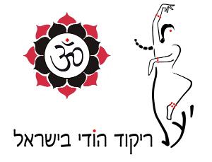 יעל - ריקוד הודי בישראל
