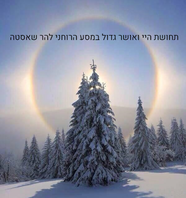 תחושת היי ואושר גדול במסע הרוחני להר שאסטה