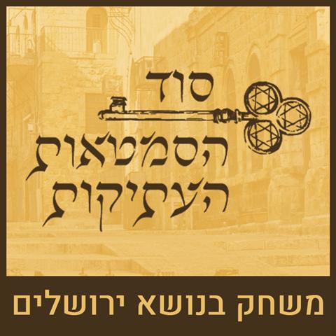 משחק דיגיטלי בנושא ירושלים