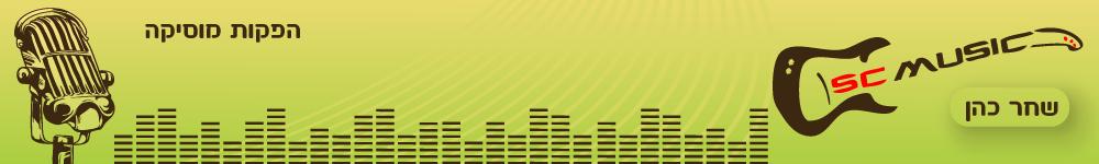 שחר כהן - מפיק מוזיקלי ויוצר