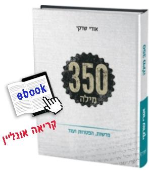 350 מילה מאת הרב אורי שרקי