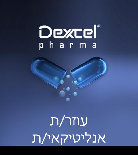 עוזר/ת אנליטיקאי/ת