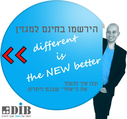 הירשמו למגזין different is the NEW better