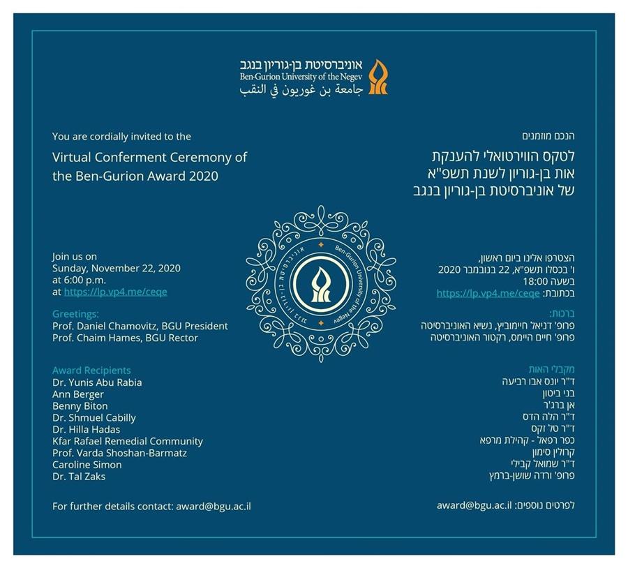 Invitation to Award ceremony