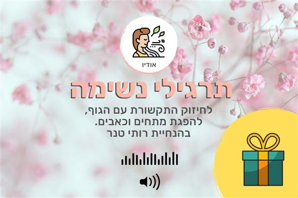 אודיו: תרגיל נשימה ליצירת תקשורת והקשבה ישירה עם הגוף שלנו