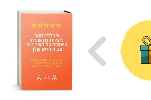 מדריך: 5 כללי זהב ליצירה ושמירה על קשר טוב עם הילד/ה שלך