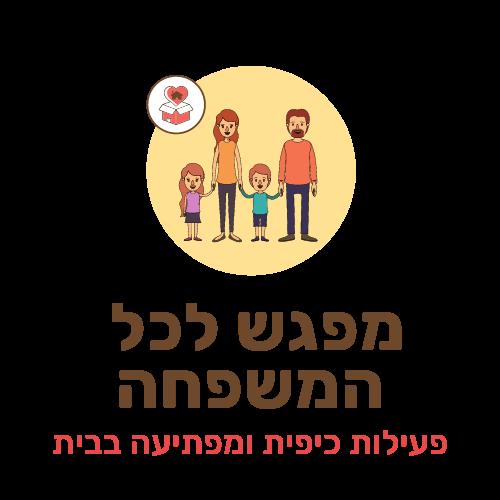 המפגש כולל 2 סרטוני הדרכה לכל המשפחה