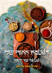 """ספר מתכונים הודים - """"המטבח ההודי שלי - מטאלי ועד לאסי"""""""
