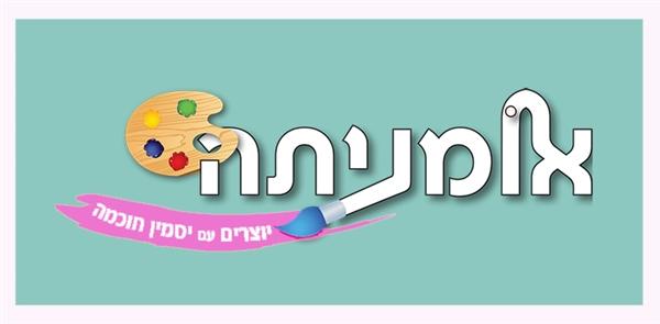 מרכז חוגי אומנות בכפר סבא - אומניתה יוצרים עם יסמין חוכמה