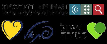 לוגו הספריה, לוגו עיגול לטובה ולוגו רשת פתאל - נותנת החסות