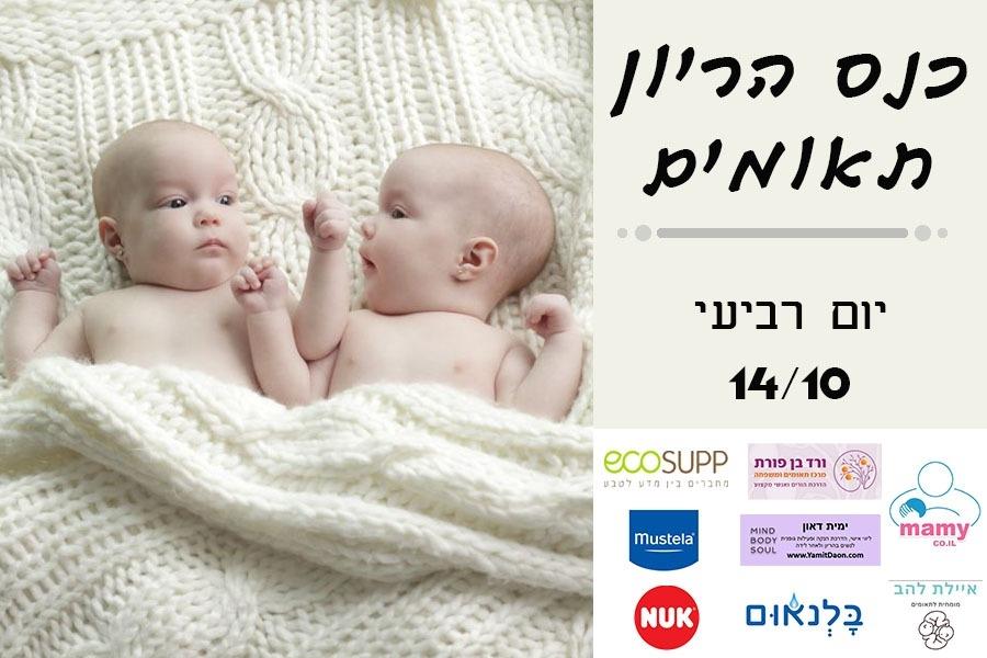 כנס הריון ולידה אונליין - חינם