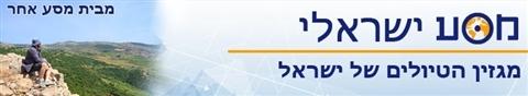 מגזין חודשי - מסע ישראלי