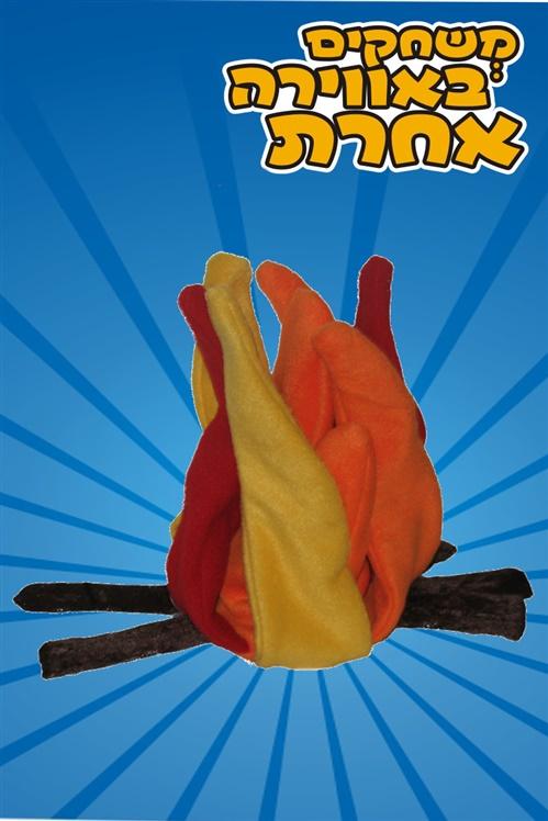 """מדורת כפפה מדליקה לחנוכה, לל""""ג בעומר להסבר ייחודי על סכנות האש ועל מעלותיה ושימושיה של האש"""