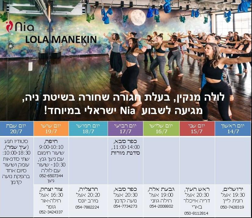 לוח האירועים של לולה בישראל