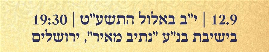 12.9.19 י״ב באלול 19:30 בשיבת נתיב מאיר