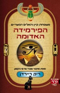 משפחת קיין והאלים המצריים/ריק ריידן