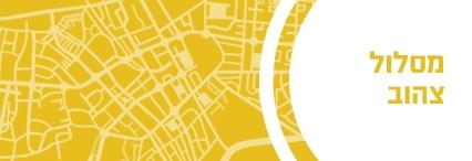 מסלול צהוב
