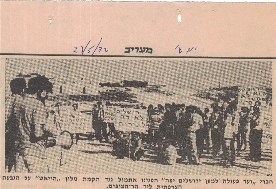 הפגנה על היאט 1970