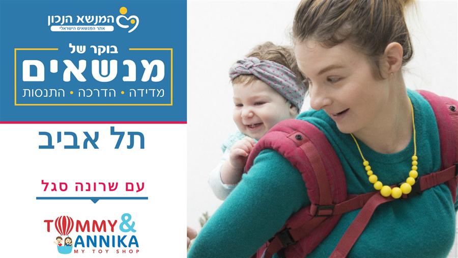 מפגש מנשאים בתל אביב ״טומי ואניקה״ 23.6