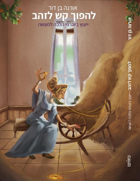 התכנית תלווה בעבודה עם הספר - 'להפוך קש לזהב' / מאת אורנה בן דור