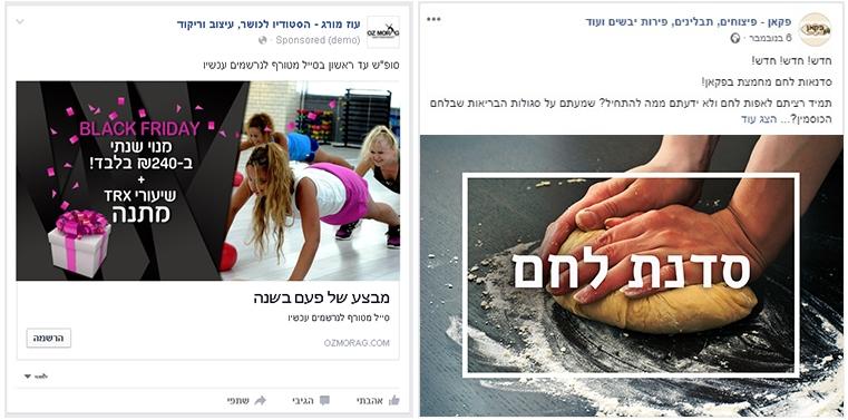 קמפיינים ברשת הפייסבוק ואינסטגרם