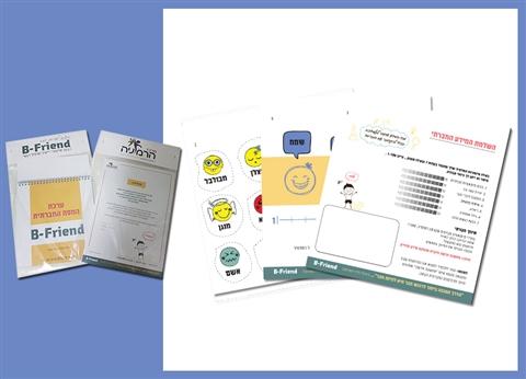 כלי אבחוני וטיפולי בתחום המיומנויות החברתיות!