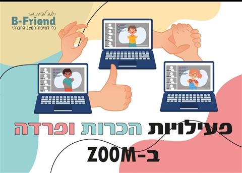 הפעלות חברתיות בזום-הכרות ופרידה!