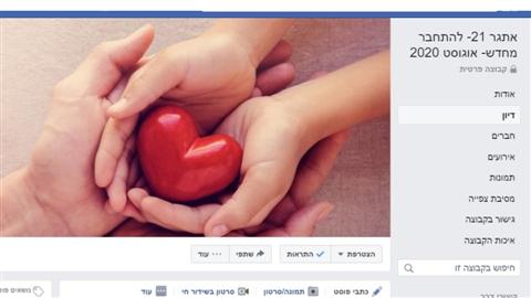 קבוצת הפייסבוק