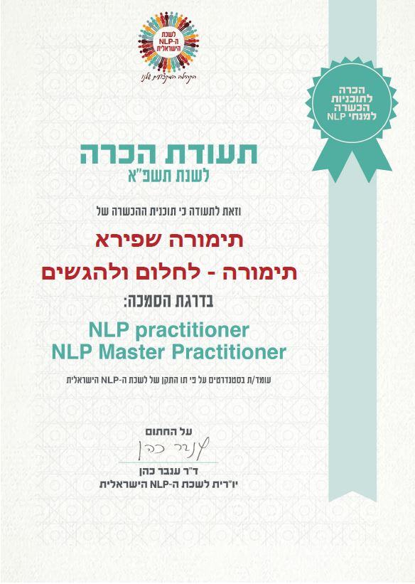 לשכת ה NLP הישראלית מכירה בקורסים במרכז תימורה לחלום ולהגשים