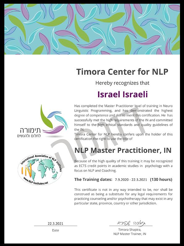 תעודת הסמכה בינלאומית NLP Master Practitioner מטעם ארגון INNLP הבינלאומי