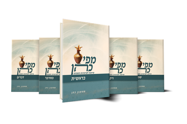 מפי כהן - רכישת ספר בודד