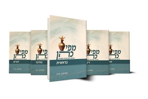מפי כהן על חמישה חומשי תורה