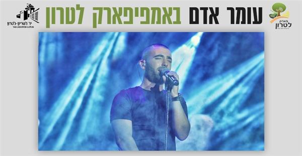 עומר אדם שר בהופעה